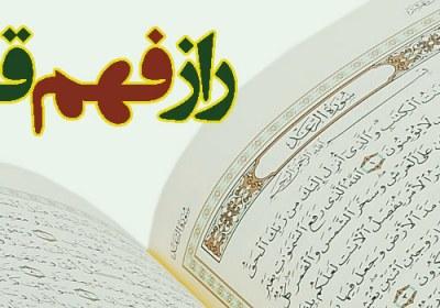 راز فهم قرآن