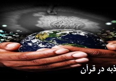 نیروی جاذبه در قرآن