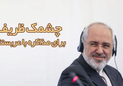 چشمک ظریف برای مذاکره با عربستان