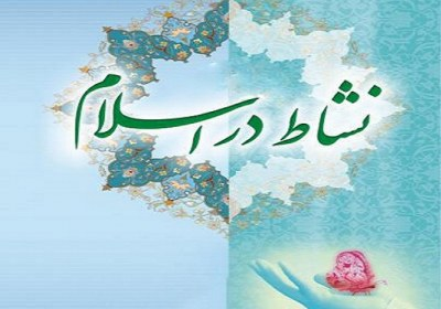 شادی در اسلام