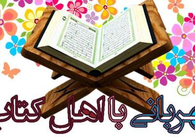 قرآن؛ اندیشه برتر!