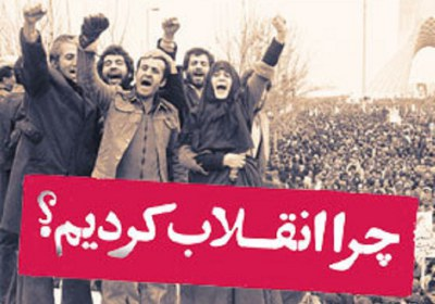 چرا انقلاب کردیم