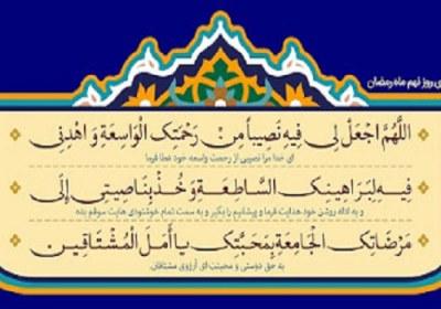 دعای روز نهم