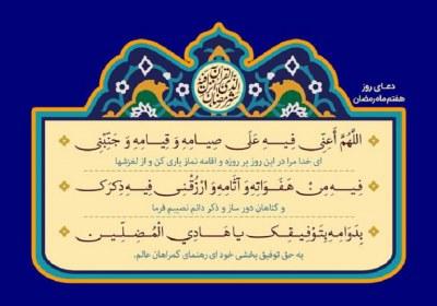 دعای روز هفتم