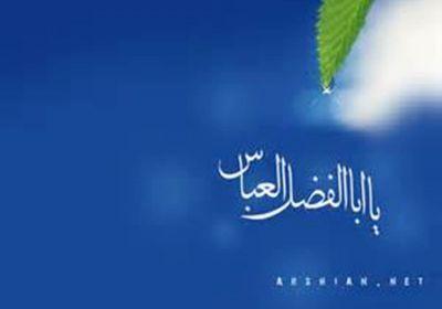 عالیترین جلوۀ ولایت پذیری در حضرت عباس(ع)
