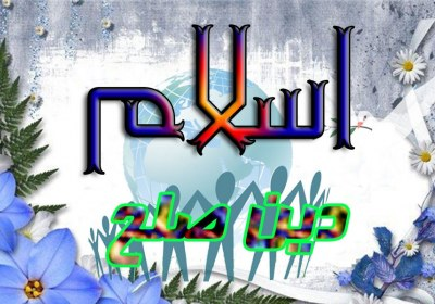 اسلام دین صلح