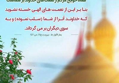 رفع حاجات و گرفتاری از منظر امام حسین علیه السلام