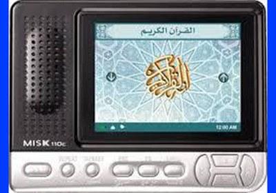 آیا قرآن در فضای مجازی تحریف میشود؟