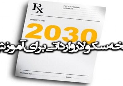 ۲۰۳۰ ؛ مقدمه سند تحمیلی ۲۰۵۰