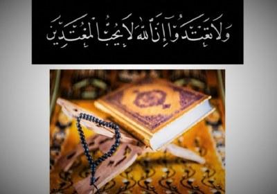 «نفی تجاوزگری» اصلی قرآنی