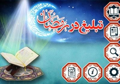 نرم افزار تبلیغ در رمضان