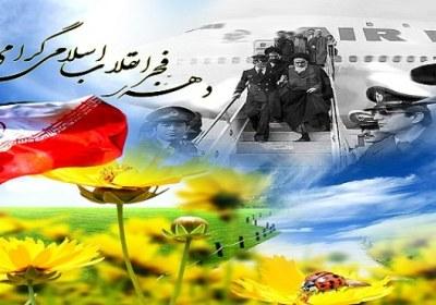 انقلاب اسلامی ایران، تجلی نصرت الهی