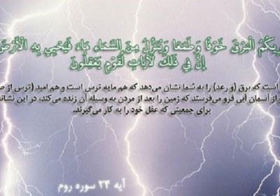 رعد و برق در قرآن
