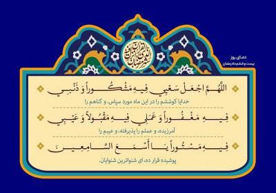 دعای روز بیست و ششم