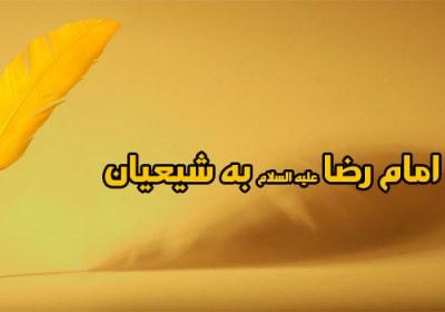 پیام امام رضا -ع-