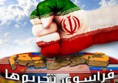 تحیرم و ملّت ایران