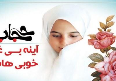 صیانت از حجاب اسلامی