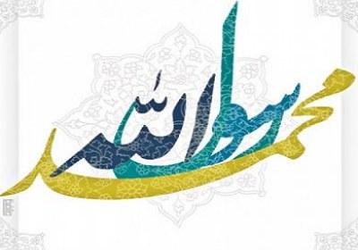 محمد (ص) رسول الله
