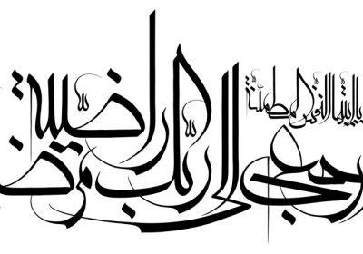 امام حسین در قرآن