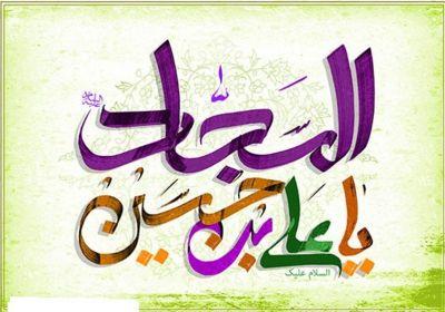 امام سجاد(علیه السلام)