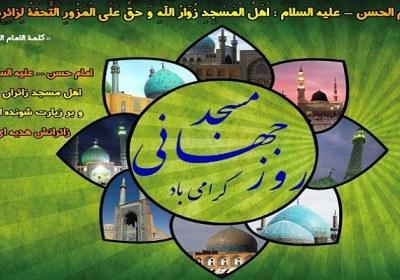 تربیت فرزندان در مسجد