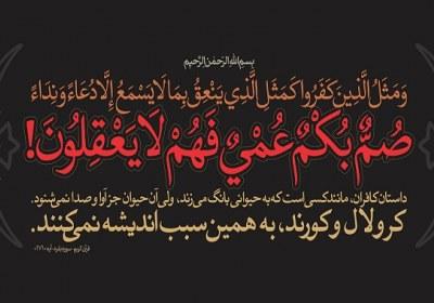 آیه قرآن
