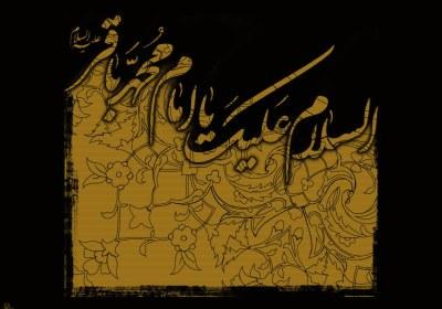شهادت امام محمد باقر(علیه السلام)