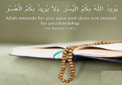 تناقض بین سختی و آسانی در قرآن