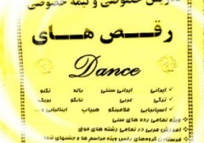 حکم آموزش رقص