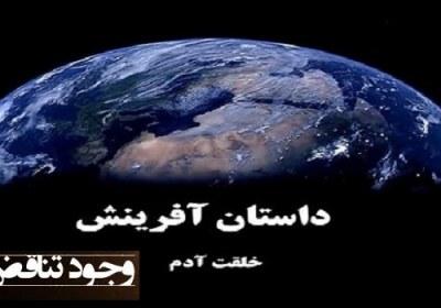 خلقت انسان و تضاد در قرآن