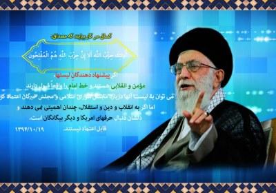 ویژگی حزب سیاسی در قرآن