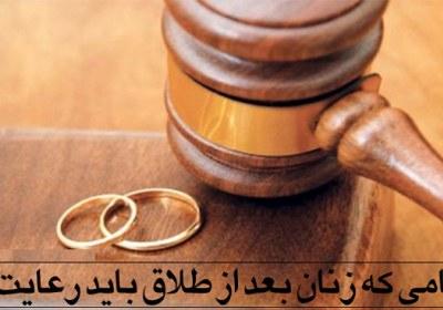حکم خواندن صیغه موقت بعد از طلاق