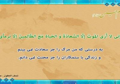 مرگ در نگاه امام حسین ع