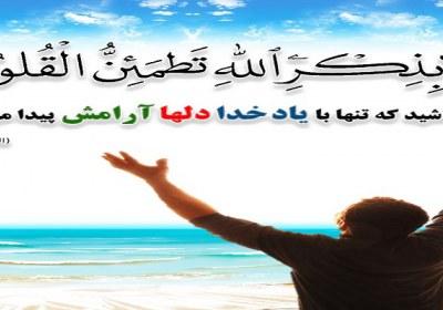 آرامش در دین