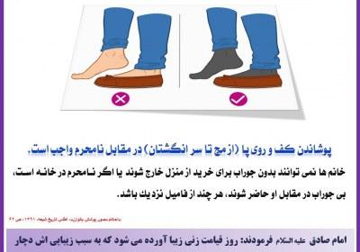 پوشش پا