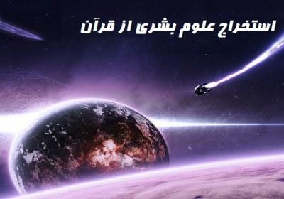 استخراج علوم بشری از قرآن
