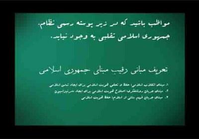 مواظب جمهوری اسلامی تقلبی باشید!