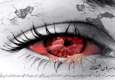 چشم آلوده