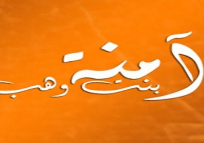 حضرت آمنه(علیها سلام)