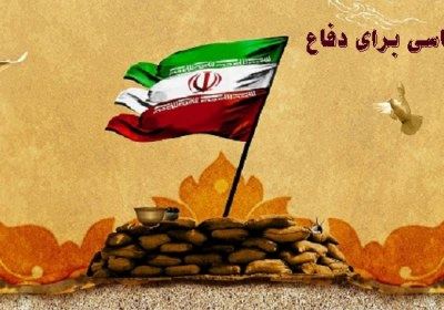 دفاع از نظام اسلامی