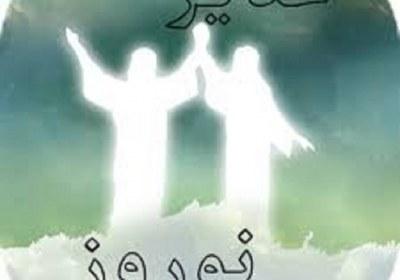 تقارن عید غدیر و نوروز