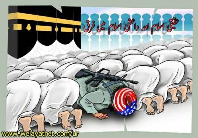 حقیقی اسلام اور داعشی اسلام میں فرق