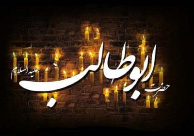 ایمان ابوطالب