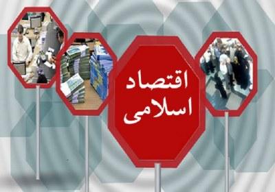 برنامه اسلام برای رونق اقتصادی