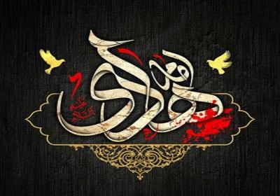 امام هادی علیه السلام