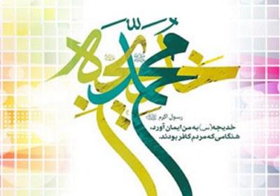 ملاکهای حضرت خدیجه(س) برای ازدواج با محمد امین(ص)