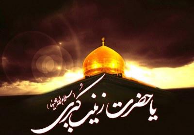 حضرت زینب (سلام الله علیها) در نگاه اہل سنت