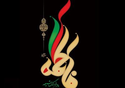 سه شاه کلید جامعهی پاک از منظر حضرت فاطمه زهرا(سلام الله علیها)