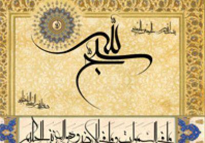 خوشنویسی آیات قرآن