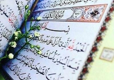 اثبات عدم تحریف قرآن